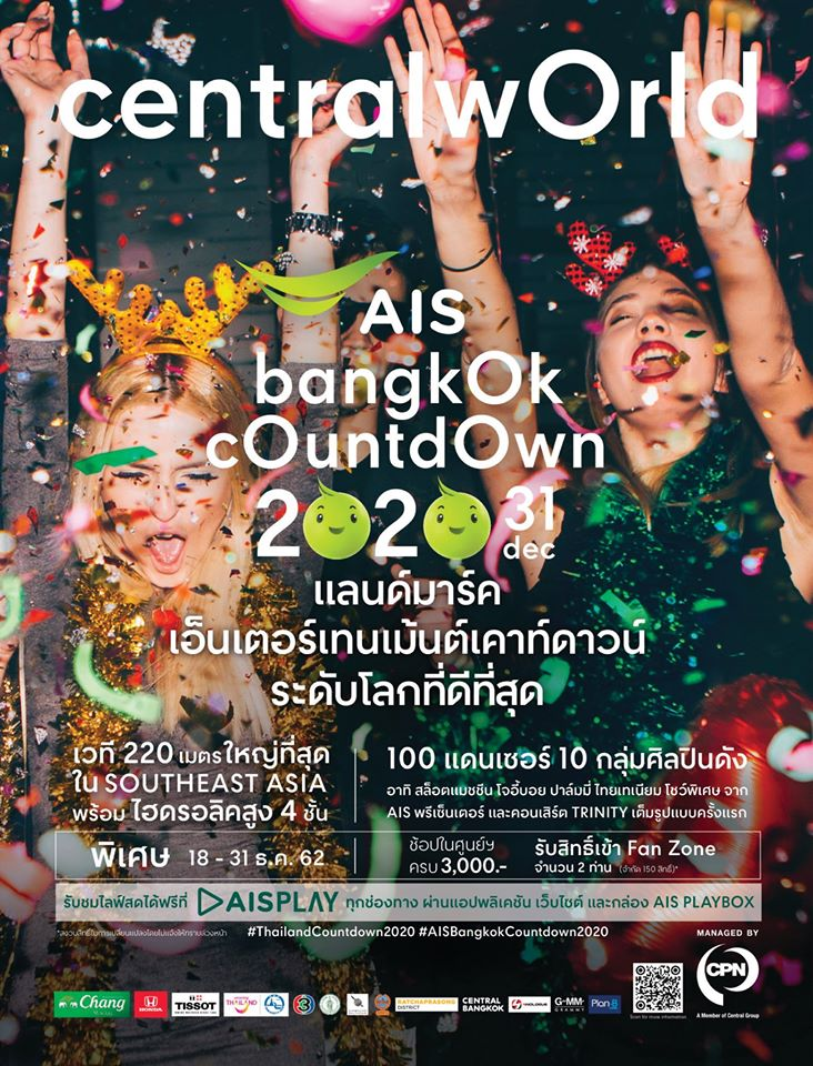 cetral world bangkok new year countdown