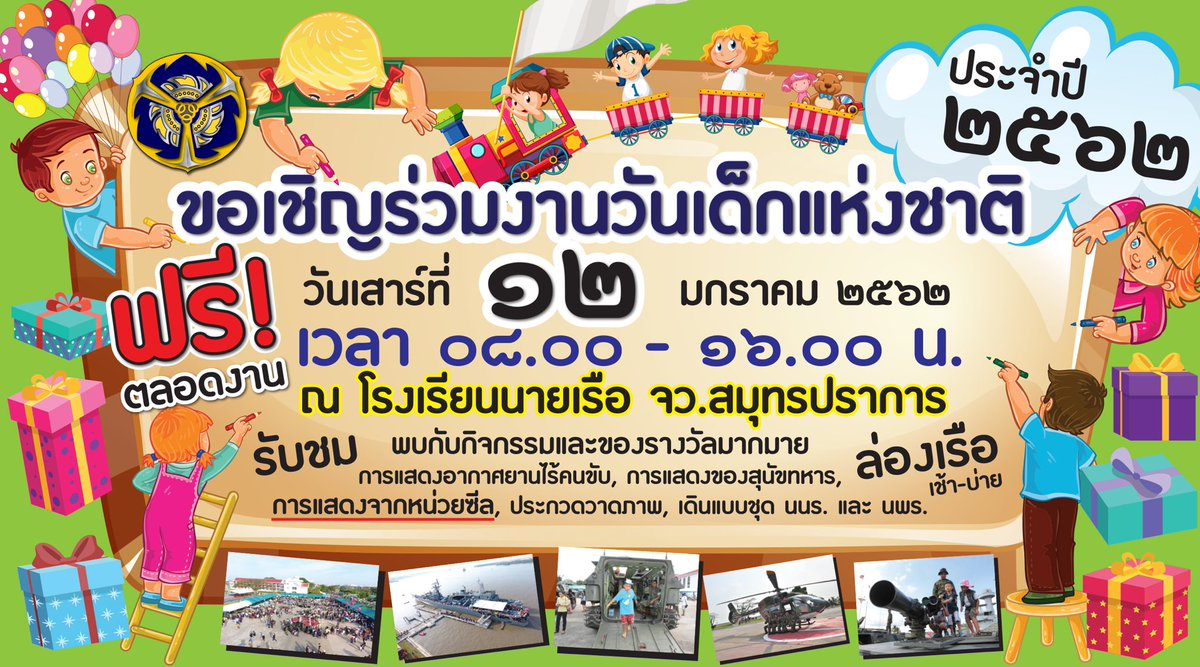 childrens dy samut prakan