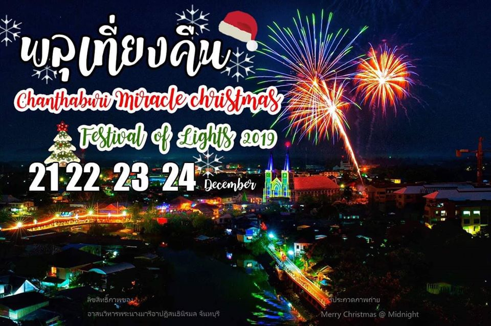 chanthaburi miracle christmas: le plus grand festival de noël en thailande