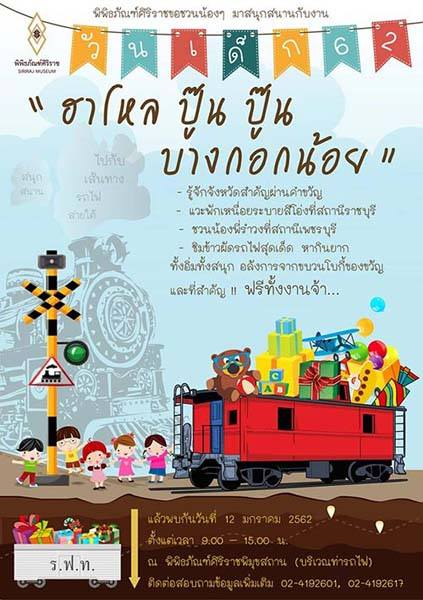children's day thailande