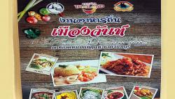 chanthaburi food festival