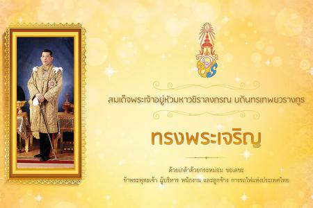 king rama x's birthday