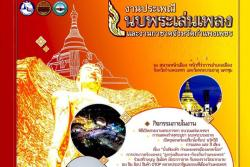 kamphaeng phet nop phra len pleng festival and red cross fair